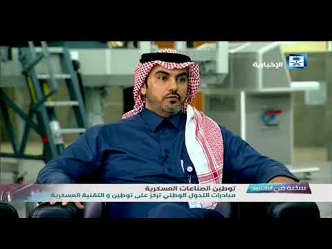 CEO discusses training and development in KSA