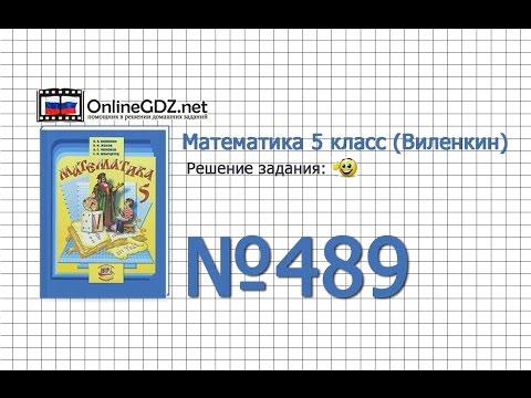 Задание № 489 - Математика 5 класс (Виленкин, Жохов)
