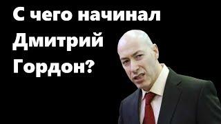 Дмитрий Гордон - журналист и продюссер для шарлатанов