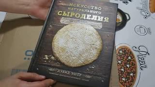 Домашний сыр на кефирном грибе / Натуральное Сыроделие /Дэвид Эшер / Обзор книги