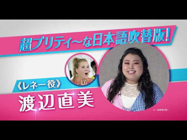 映画『アイ・フィール・プリティ! 人生最高のハプニング』吹き替え版予告編