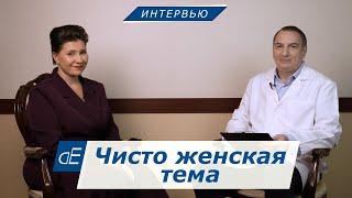 Женская тема: менопауза, климакс, как продлить женское здоровье. Нужно ли пить гормоны.