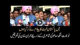 Navjot Singh Sidhu poetry for imran khan after arriving in pakistan FULL VIDEO NEWS  UPDATE 