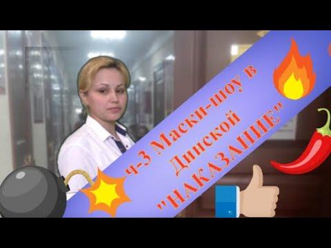 ч-3💥 МАСКИ-ШОУ в Динской - \