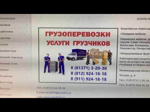 Квартирные перевозки с опытными грузчиками в Гатчине и Ленинградской области. Сборщики мебели