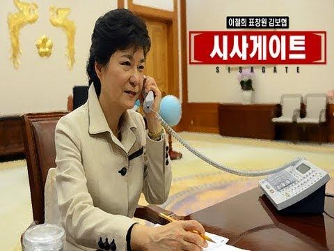 """[시사게이트 #2] """"박근혜 대통령님, 당황하셨어요?"""""""
