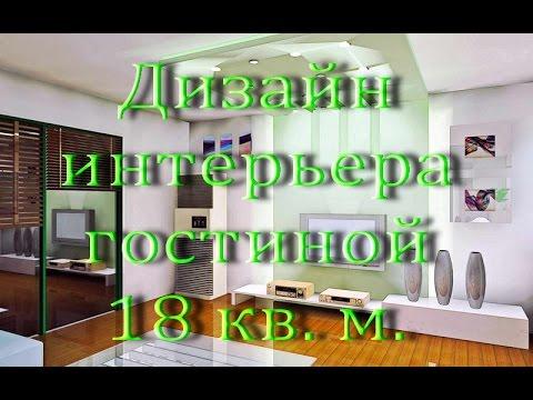 видео: Дизайн интерьера гостиной 18 кв. м.