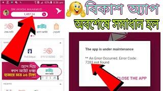বিকাশ এপ এরর কোড ৭২৮৩ সমাধান | Bkash app error Code 7283 not found | Bkash app is under maintenance