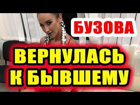 Дом 2 новости 22 сентября 2018 (22.09.2018) Раньше эфира