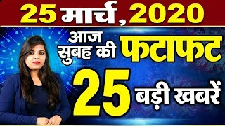 25 March की बड़ी खबरें - India Full Lockdown - Coronavirus News Update - Daily News