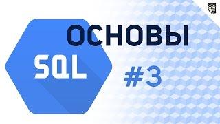 Основы SQL - #3 – Редактирование таблиц, расширенные возможности SELECT, функции