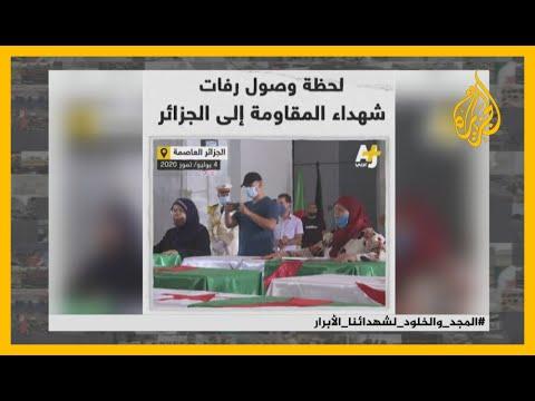 الجزائر تواري رفات 24 من قادة المقاومة الثرى، وتفاعل استثنائي على #المجد_والخلود_لشهدائنا_الأبرار????  - نشر قبل 21 دقيقة