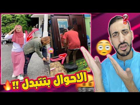 اغرب فيديوهات Tik Tok هتشوفها في حياتك - فيديوهات قلبت السوشيال ميديا !! | Bedo Saad