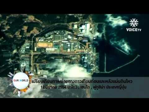 เปรียบเทียบภาพถ่ายดาวเทียม ก่อนและหลังแผ่นดินไหว   Voice TV
