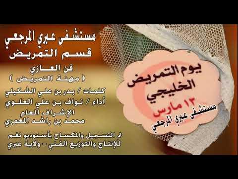 يوم التمريض الخليجي فن العازي Youtube