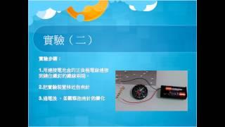 Publication Date: 2014-04-07 | Video Title: 深水埔街坊福利會小學 金禧小小科學家小五電子學習活動四