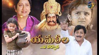 Yamaleela | Coming Soon | Latest Promo_1 | ETV Telugu