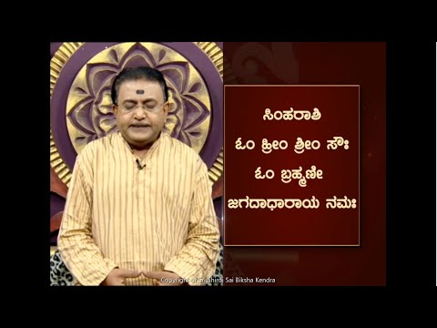 Solar Eclipse Part 4 - Remedies for Simha and Kanya Rashi -Ep116 27-May-2020 from YouTube · Duration:  26 minutes 6 seconds