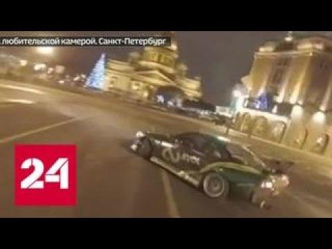 Любителю опасного дрифта из Петербурга выписали штраф - Россия 24