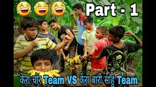 KERA CHOR VS KERA SAU🍌|| Nepali Short Movie || EPISODE - 1          By Rabin Ghimire & Ranjit Pantha