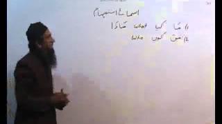 Arabi Grammar Lecture 25 Part 02 عربی  گرامر کلاسس