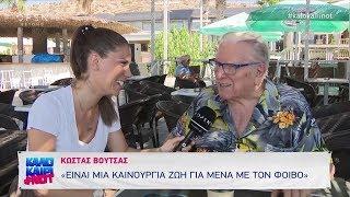 Κώστας Βουτσάς: «Είναι μια καινούρια ζωή για μένα με τον Φοίβο» - Καλοκαίρι not 20/8/2019 | OPEN TV