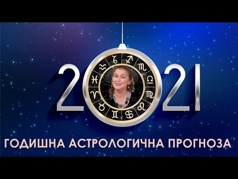 Годишна прогноза за 2021 година