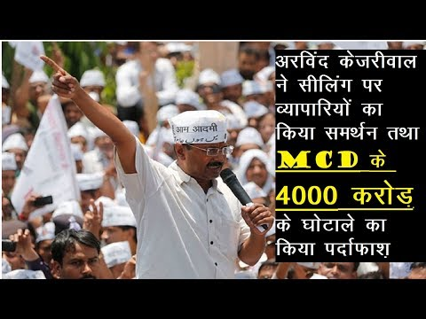 ARVIND KEJRIWAL aggressive speech on sealing issue at GANDHI Market  LATEST BREAKING NEWS 2018