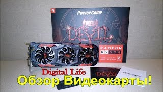 Red Devil RX 570-4Gb (Обзор)