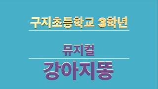 """구지초 뮤지컬 3학년 강아지똥 수업용 영상 주제곡 """"아…"""