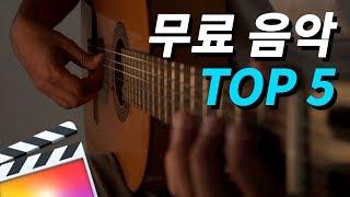 고퀄리티 무료 음악 다운받는 곳 TOP 5 (Top 5…