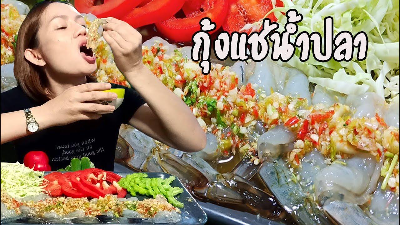 กุ้งแช่น้ำปลา(Shrimp in fish sauce) EP.21 สูตรนี้เด็ดแน่นอน แซ่บนัวจัดจ้านสะใจ