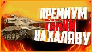 Как выбить прем танк в WOT Blitz? / приколы / сундуки тролли