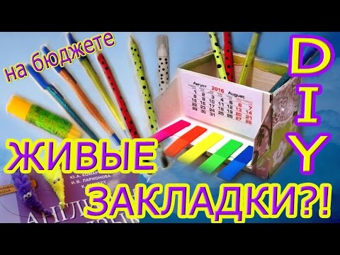 видео: diy/Снова в школу/Бюджетная канцелярия/back to school/budget office