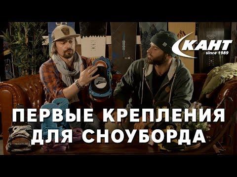 Как выбрать крепления для сноуборда? Советы от Кости Сана и RiderHelp.ru
