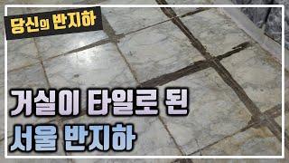 거실 바닥이 타일로 되어 있는 서울 반지하 / 부동산 경매 투자