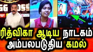 Bigg Boss Tamil 2 08th Sep 2018 Full Episode|83rd Episode|Kamal Angry Speech|Rithvika Acting