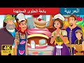 بائعة الحلوى المجتهدة | The Hardworking Confectioner Story in Arabic | Arabian Fairy Tales