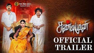 Sandimuni Official Trailer | Natraj [Natti], Manisha Yadav | Milka. S. Selvakumar | Sivaramkumar
