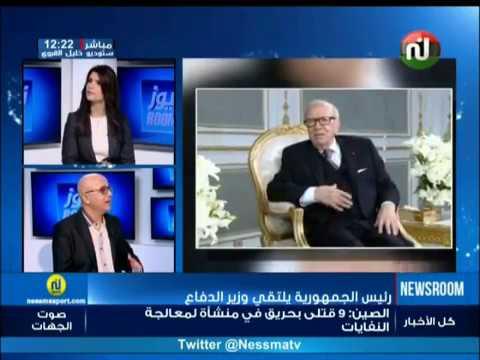 أهم الأخبار الوطنية ليوم السبت 17 فيفري 2018 - قناة نسمة