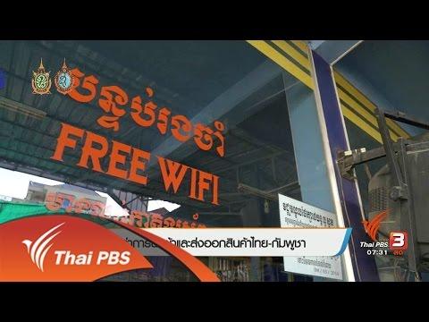 รู้ทันอาเซียน (AEC) : มูลค่าการนำเข้าและส่งออกสินค้าไทย-กัมพูชา (29 ก.ย. 59)