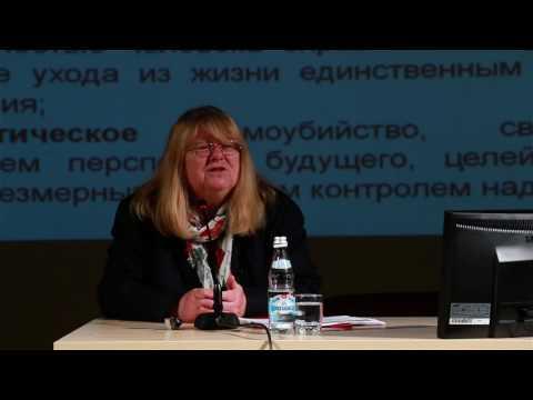 Видеолекция «Об организации профилактики суицидов у подростков». Часть 1