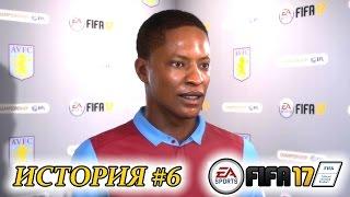 Прохождение FIFA 17 История #6 Лучший на поле