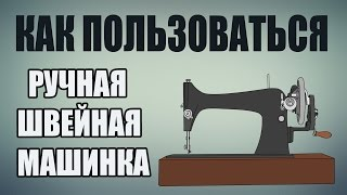 видео Как правильно строчить на швейной машинке