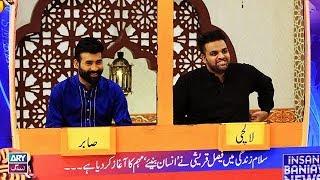 Laalchi (Aadi) Sabir (Faizan) | Insan Baniye Main