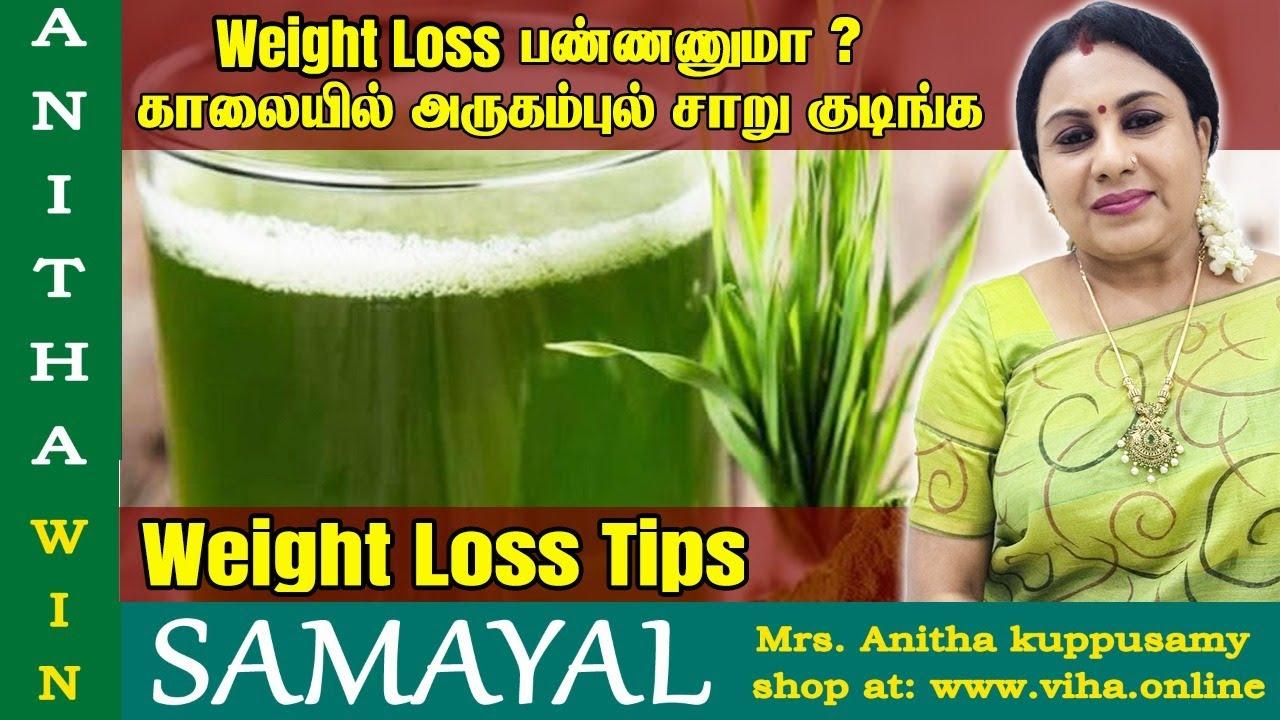 Beauty Tips Part - 2 / Weight Loss Medicine / Anitha Kuppusamy ...