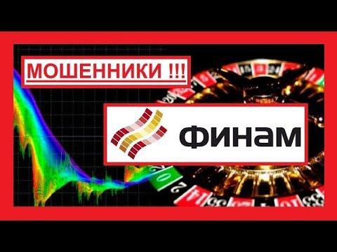 Финам (Finam) - FOREX КУХНЯ!!!!!!!