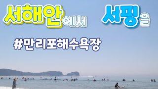 [캠핑 말고 서핑] 서해안으로 서핑다녀왔어요 (feat…