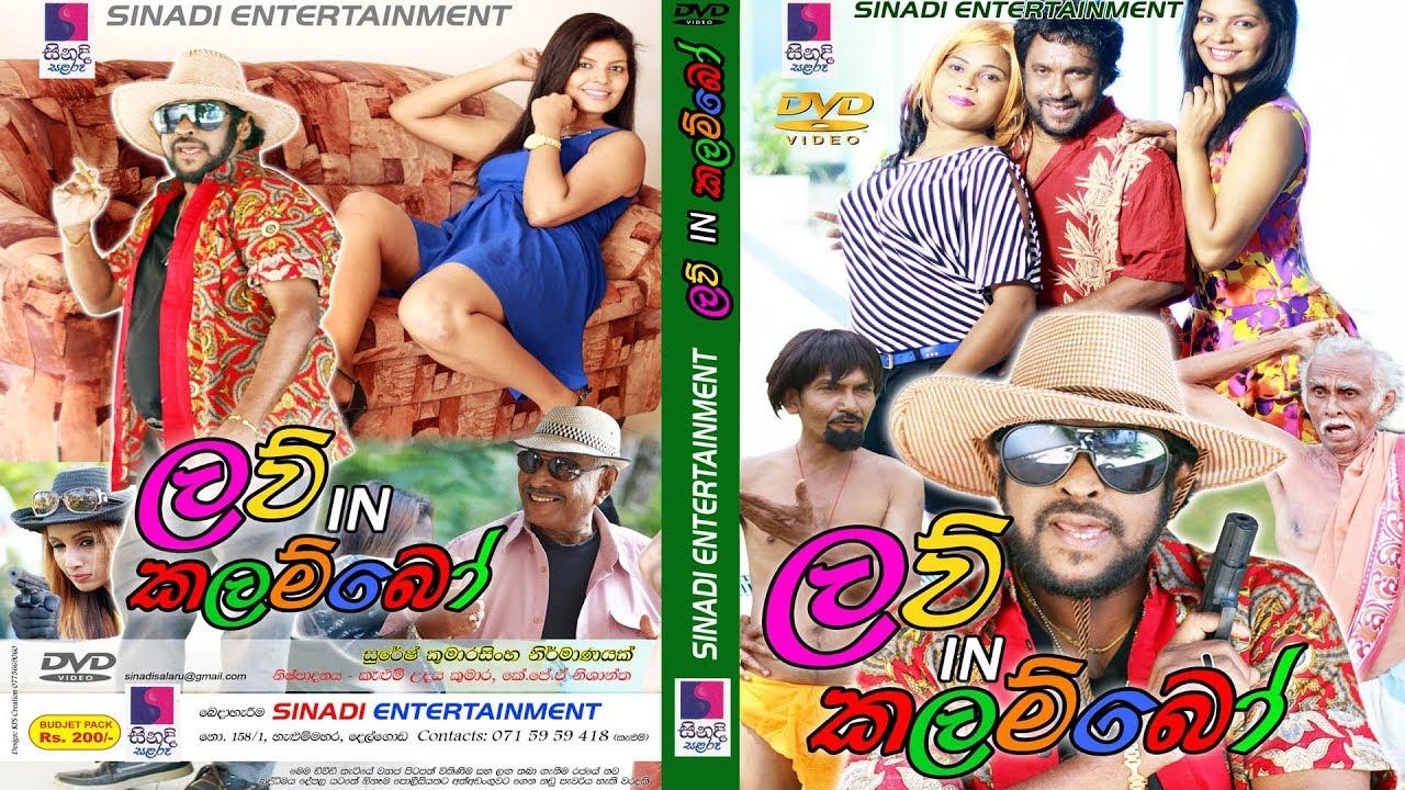 ටෙනිසන් කුරේ සිනා සාගරේ    ලව් IN කලම්බෝ   Sinhala Full Movie
