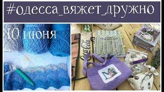 ВСЕМИРНЫЙ ДЕНЬ ВЯЗАНИЯ / ОДЕССА-2017!!!!